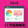 今年を振り返って・・・ブログ運営7か月目【12月の結果と反省】