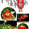 楽しい金魚の飼い方・育て方(一日一冊、2/16)