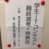 神情協学生ITコンテスト2016*最終選考発表会