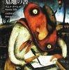 サムコ・ターレ『墓地の書』