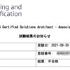 再度AWS 認定 ソリューションアーキテクト アソシエイト試験を受験して落ちたので次回に向けて振り返る