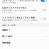 Huawei P10(VTR-L29) No.4 指紋認証は爆速