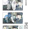 マンガ版 こうしす!EE INCIDENT1-033 「【急募】輸送指令に返答させる方法」