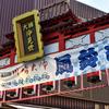 川崎大師の風鈴市 2017