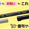 【文房具豆知識】どうして香典袋にはうす墨で書くの?