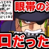 【ワンピース】ゾロが片目になった理由!最終回付近に登場する眼帯の海賊の正体はゾロだった!?