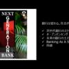 【図解レビュー】NEXT GENERATION BANK 次世代銀行は世界をこう変える