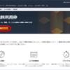 【AWS】アカウントの登録方法 ~AWS(Amazon Web Service)を無料利用枠で学習しよう~