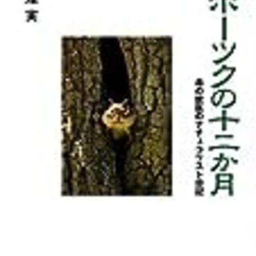 北海道が好きになる本を紹介する