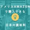 以外に知られてない⁈アメリカAmazonで購入できる日本の調味料