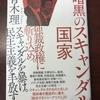 読後感想〜暗黒のスキャンダル国家