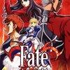 Fate/stay night  2006  1話~24話 あらすじまとめ