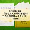 月刊謎解き郵便『ある友人からの手紙 #4 ??の不思議な少女より』の感想