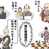 イラスト感想文 NHK大河ドラマ おんな城主直虎 第32回「復活の火」