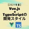 【2021年版】Vue.js + TypeScriptの開発スタイル