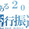 今年の漢字、今年の流行語、今年のネット流行語を持論交えて振り返る!