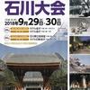 全国校友石川大会に参加し、金沢市内を観光しました