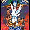 考えに行き詰まったらドラえもん映画『日本誕生』を観よう。