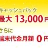 UQモバイル最大13000円キャッシュバック+スマホ端末0円キャンペーン