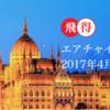【中国国際航空(エアチャイナ)】4月20〜27日の飛得エアチャイナバリュー予習でSFC修行対策