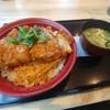 東戸塚【かつ庵 戸塚平戸店】ロースかつ丼(120g) ¥650(税別)+ご飯大盛 ¥100(税別)