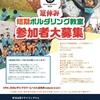 【GR姫路】夏休み短期キッズスクール開催