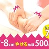 エルセーヌで500円エステ体験!口コミ・評判は!?