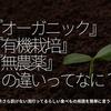 325食目『オーガニック』『有機栽培』『無農薬』の違いってなに? ー今さら訊けない流行っているらしい食べもの用語を簡単に言うと。ー