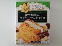 ステラおばさんのクッキーサンドアイス「マカダミアナッツクッキー」が美味し過ぎる!豪快にかぶりつこう!