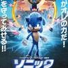 【感想】映画『ソニック・ザ・ムービー』笑って泣ける娯楽傑作!中川大志さんの声優も最高!