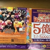 11/9ももクロ☆「ハロウィンジャンボ抽せん会&ももクロ特別ライブ」