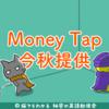 リップルの送金アプリMoney Tap、ウェブサイトを先行公開。アプリは今秋提供開始