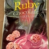 【あのお土産に酷似】ルビーチョコレートを買ってみました