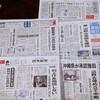 「公約貫く重い判断」(沖縄タイムス)、「遺志を実行に移したことを評価」(琉球新報)~辺野古埋め立て承認撤回の報道の記録