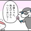 【4コマ】知らないおじさん