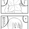 【4コマ】ぱっくんちょという遊び