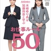 『AKB48の木﨑ゆりあ&加藤玲奈と学ぶお仕事ルール50』3/20に発売!