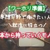 【ワーホリ準備中の人 必見!】専門分野で働きたい人が日本から持っていくと良いもの