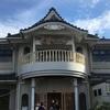 湘南ベルマーレ観戦の合間におススメ 湘南天然温泉湯乃蔵ガーデン