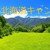 北海道の自然に囲まれたキャンプは最高。