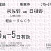 りんくうタウン接続の連絡乗車券
