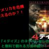 【映画】『4デイズ』のネタバレなしのあらすじと無料配信情報の紹介!
