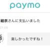 paymoのソーシャル機能をみて思ったこと色々