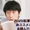 ZOZO前澤社長がおススメされた本読んでみた