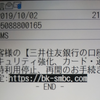 三井住友銀行を騙るSMSを受信する