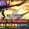【dApps】Age of Dragons(エイジオブドラゴンズ)の登録手順と遊び方を解説!