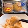 【ローソン】もち麦パンのチーズクリーム&ダブルベリー!豆乳わらび餅も!
