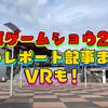 東京ゲームショウ2021終了!俺のレポート記事リンクまとめ!VR会場も行ってきた!