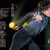3月13日発売 男子シングル専門誌『Quadruple Axel』。 シーズンクライマックス。