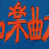 第15回ハロプロ楽曲大賞'16 投票